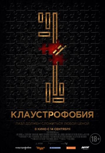 Клаустрофобия КультКино cultofcinema.com