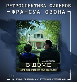 8 женщин КультКино cultofcinema.com Ретроспектива фильмов Франсуа Озона в Петербурге