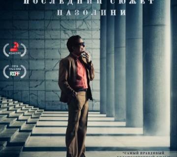 Коzни Последний сюжет Пазолини КультКино cultofcinema.com