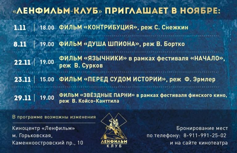 Ленфиль-клуб в ноябре КультКино cultofcinema.com