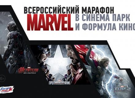Марафон Marvel КультКино cultofcinema.com