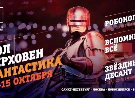 Пол Верховен Фантастика КультКино cultofcinema.com