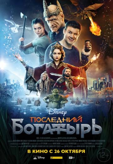 Последний богатырь КультКино cultofcinema.com