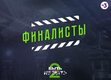 Чемпионат России по сериалам Итоги ТВ 3 КультКино cultofcinema.com