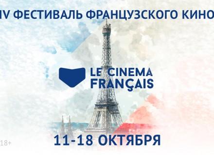 IV фестиваль французского кино Le Cinema Francais КультКино cultofcinema.com