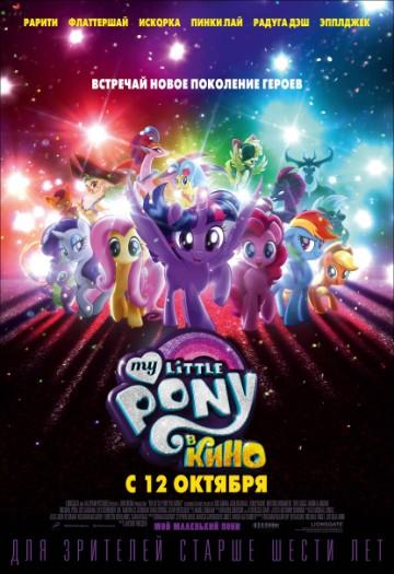 My Little Pony КультКино cultofcinema.com