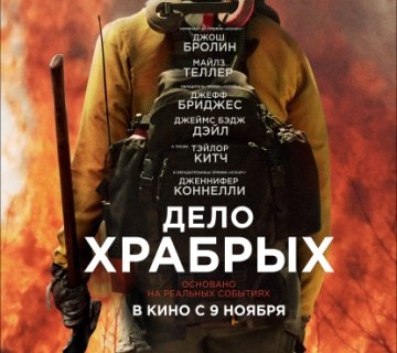 Дело храбрых Дело храбрых cultofcinema.com