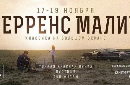 Ретроспектива фильмов Теренса Малика в Петербурге КультКино cultofcinema.com