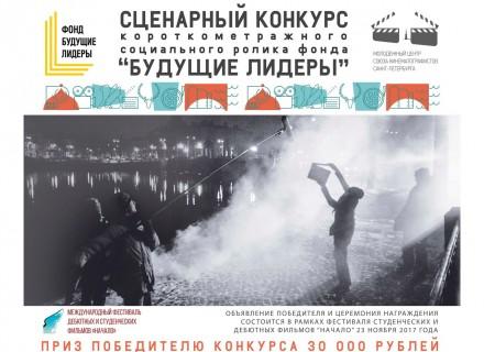 Сценарный конкурс от фонда Будущие лидеры КультКино cultofcinema.com