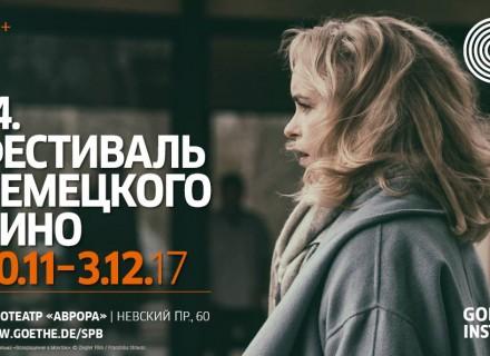 14й фестиваль немецкого кино в Петербурге КультКино cultofcinema.com