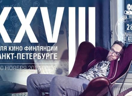28 неделя финского кино в Петербурге КультКино cultofcinema.com