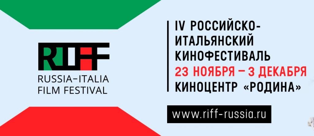 RIFF 2017 КультКино cultofcinema.com