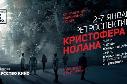 Ретроспектива  фильмов Криса Нолана КультКино cultofcinema.com