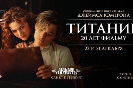 Титаник КультКино cultofcinema.com
