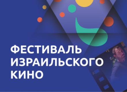 фестиваль израильского кино 2017 в Петербурге КультКино cultofcinema.com