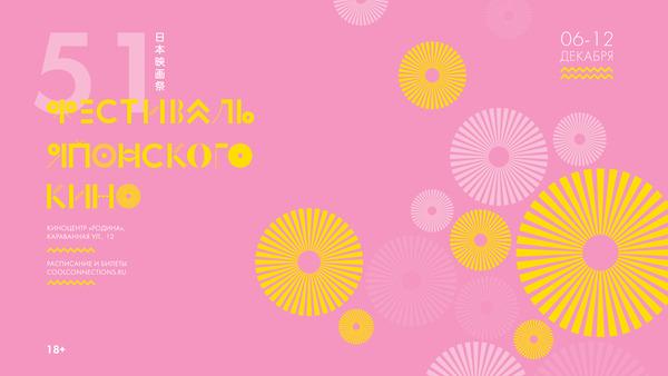 51й фестиваль японского кино КультКино cultofcinema.com
