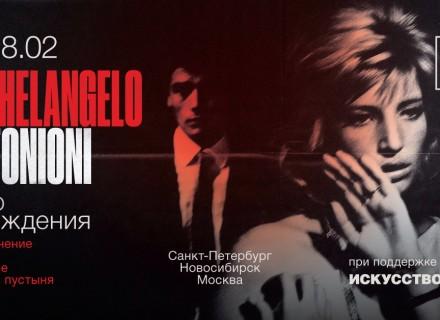 Микеланджело Антониони кино отчуждения КультКино cultofcinema.com