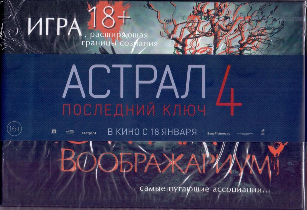 Конкурс к фильму Астрал 4 КультКино cultofcinema.com