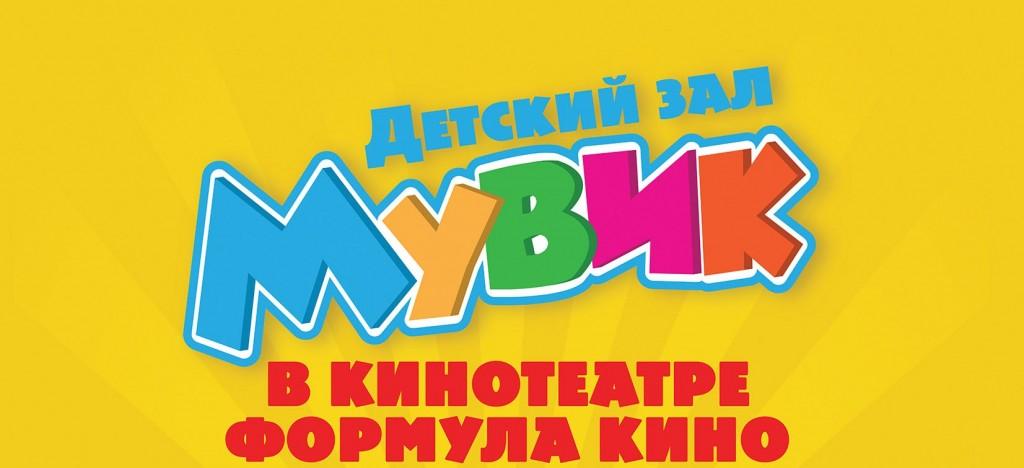 Детский кинозал Мувик в сети кинотеатров Формула кино КультКино cultofcinema.com