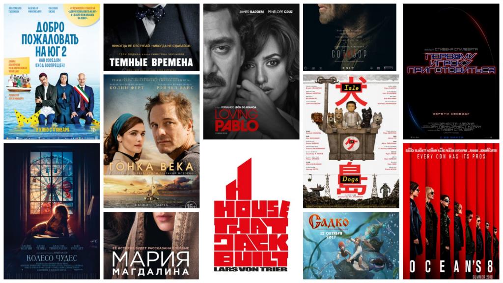 62 лучших фильма первой половины 2018 года по версии КультКино