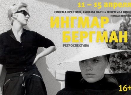 Ретроспектива фильмов Ингмара Бергмана КультКино cultofcinema.com