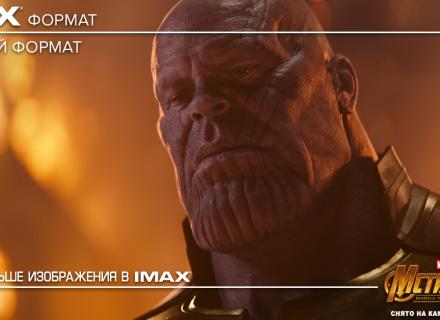 Мстители: война бесконечности в формате IMAX cultofcinema.com КультКино
