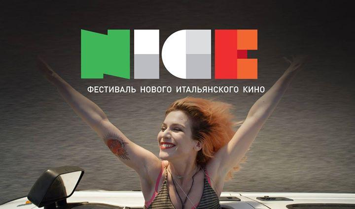 N.I.C.E. 2018 Рецензия на фильм Случайные друзья КультКино cultofcinema.com