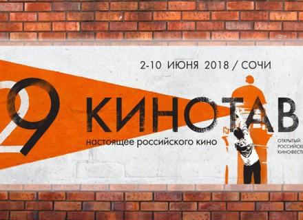 Кинотавр 2018  Основной конкурс КультКино cultofcinema.com