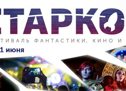 Старкон 2018 КультКино cultofcinema.com