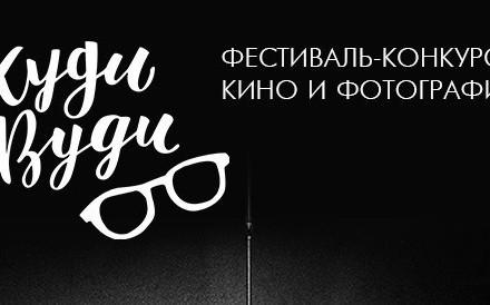 Фестиваль-конкурс ХудиВуди КультКино cultofcinema.com