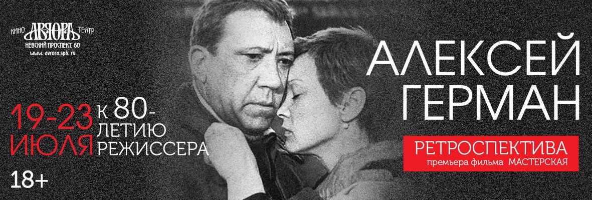 Ретроспектива фильмов Германа старшего КультКино cultofcinema.com