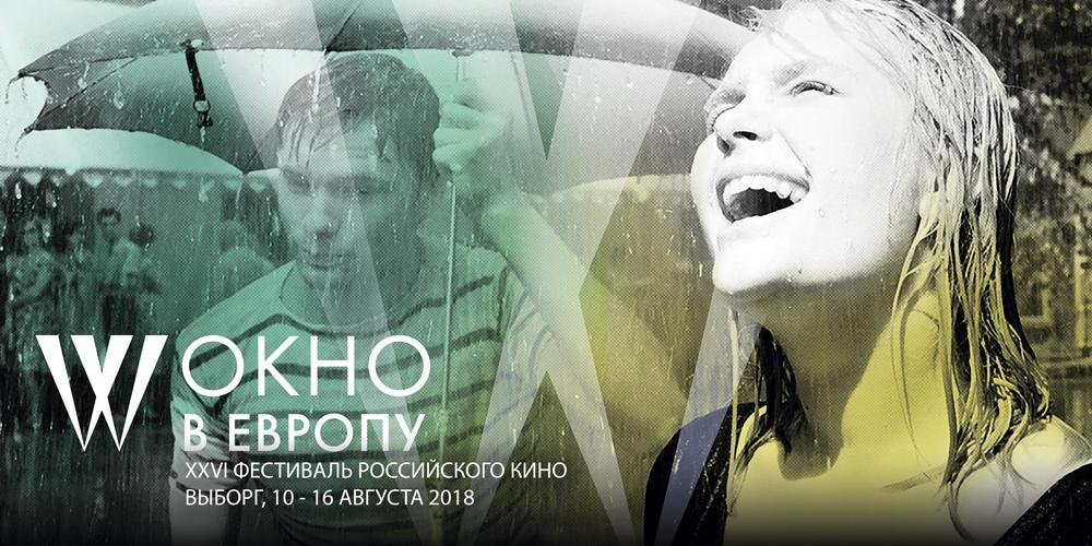 Окно в Европу 2018 КультКино cultofcinema.comU