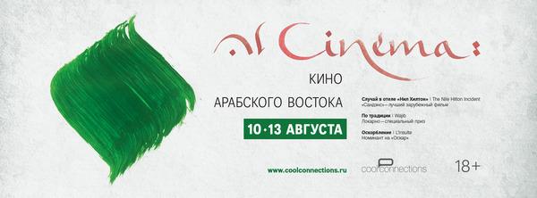 Al Cinema кино арабского востока КультКино cultofcinema.com