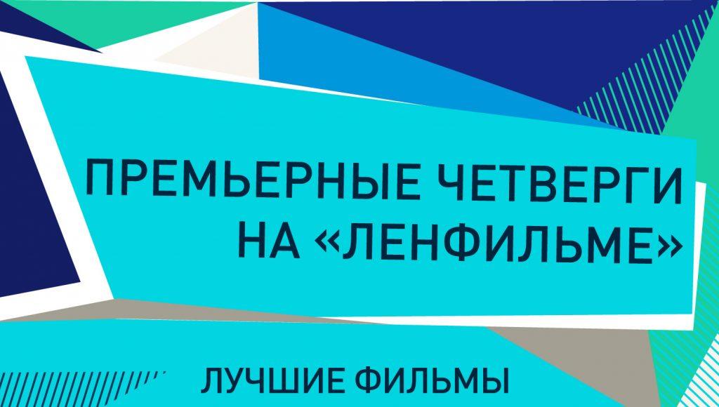 Премьерные четверги на Ленфильме сентябрь КультКино cultofcinema.com