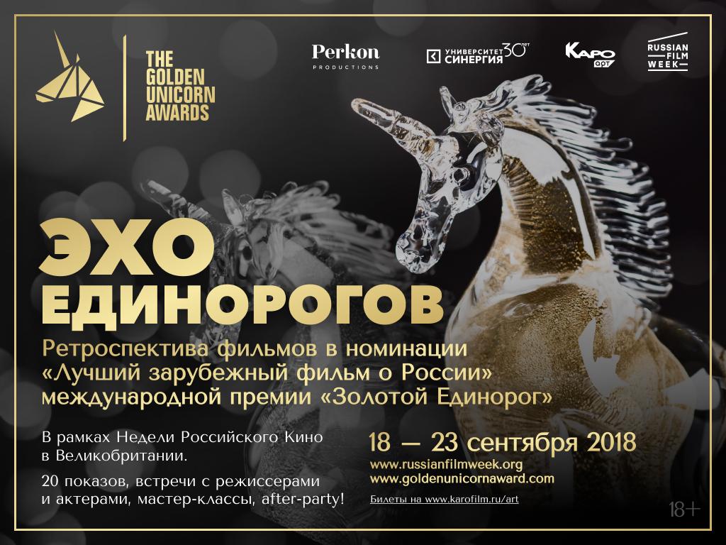 Ретроспектива фильмов о России Эхо единорогов КультКино cultofcinema.com