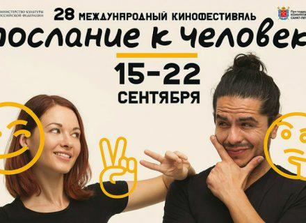 гид по фестивалю Послание к человеку 2018 КультКино cultofcinema.com