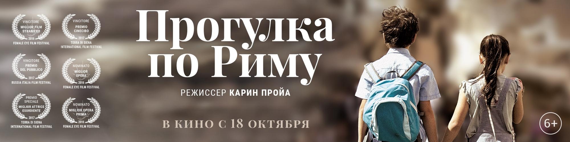 -по-Риму-фильм-КультКино-cultofcinema.com_