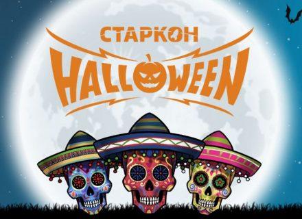 Мексиканский День Мёртвых отпразднуют на фестивале Старкон: Хэллоуин
