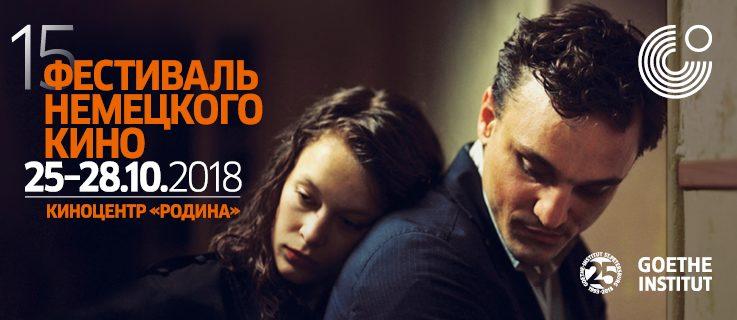 Фестиваль немецкого кино КультКино cultofcinema.com