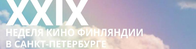 29-я неделя кино Финляндии в Петербурге КультКино cultofcinema.com
