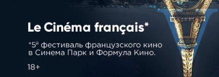 V фестиваль французского кино LE CINEMA FRANÇAIS