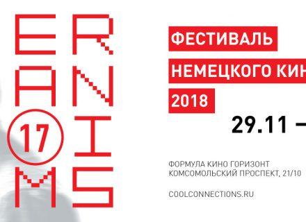 17й фестиваль немецкого кино в москве КультКино cultofcinema.com
