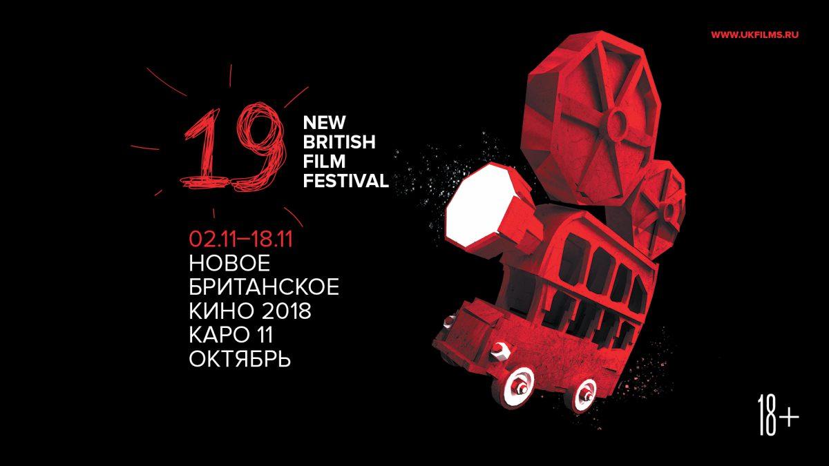 19й фестиваль нового британского кино КультКино cultofcinema.com