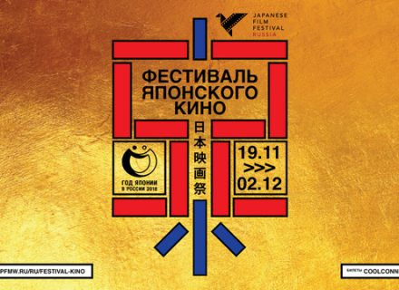 52й фестиваль японского кино КультКино cultofcinema.com