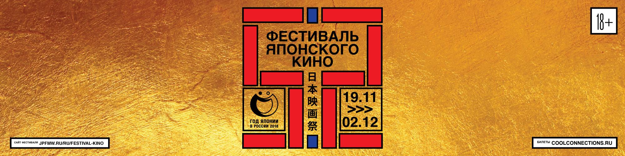 52-фестиваль-японского-кино-КультКино-cultofcinema.com_