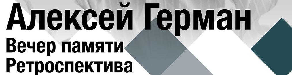 Ретроспектива фильмов Алексея Германа КультКино cultofcinema.com
