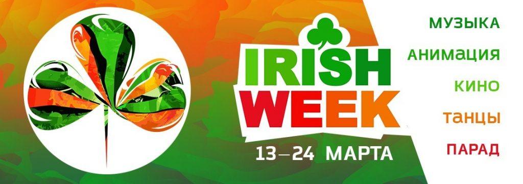 12 фестиваль ирландского кино КультКино cultofcinema.com