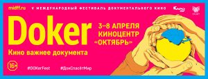 Фестиваль документального кино Докер 2019 КультКино cultofcinema.com