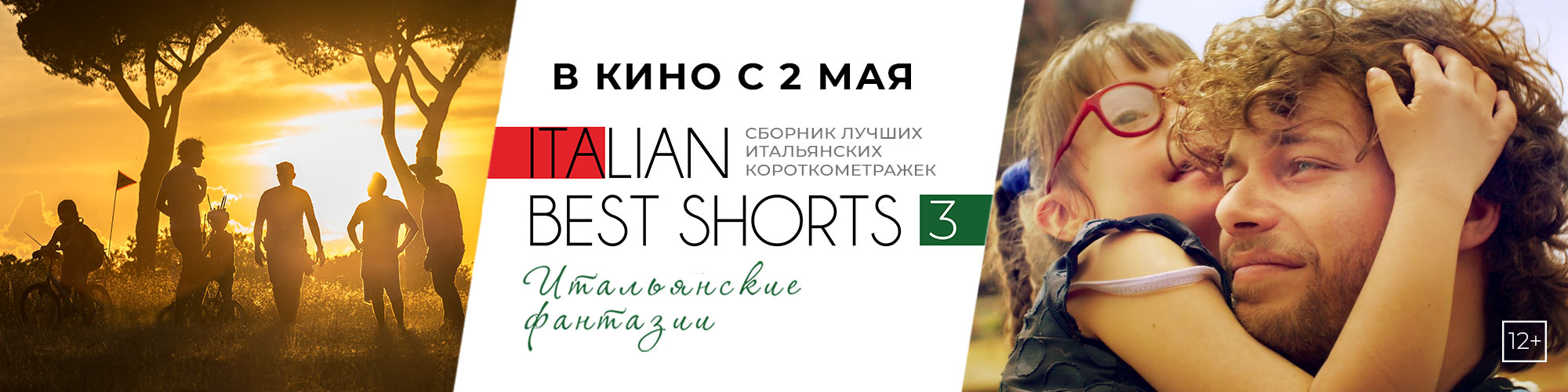 Italian-Shorts-2-КультКино-cultofcinema.com_