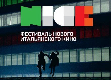 NICE фестиваль нового итальянского кино КультКино cultofcinema.com